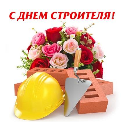 Цветы на День Строителя: нюансы выбора и особенности оформления