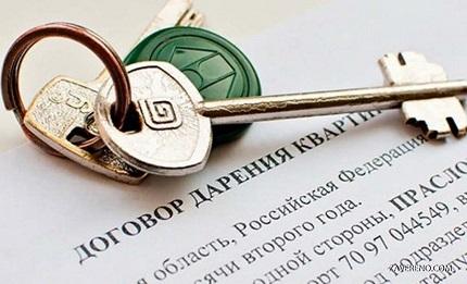 Процедура дарения квартиры: требования, условия и документальное оформление