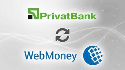 Обмен Webmoney на Приват24: что нужно для вывода электронной валюты